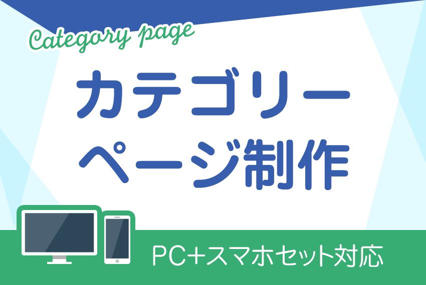 カテゴリーページ制作 PC+スマホセット対応