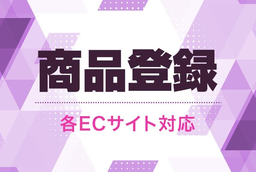 商品の新規登録  【各ECサイト対応】