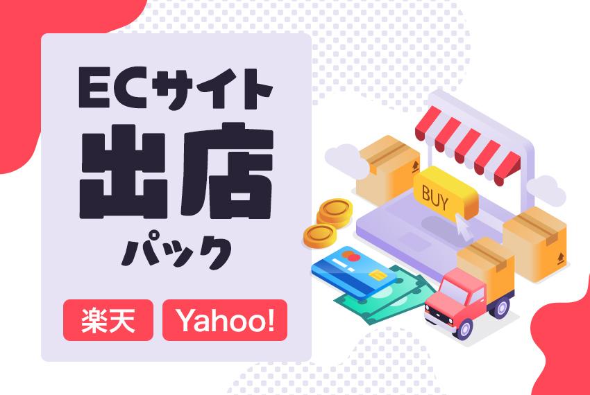 ECサイト出店パック 【楽天市場・Yahoo!対応】
